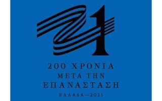 twelve-new-members-join-greece-2021-bicentennial-committee