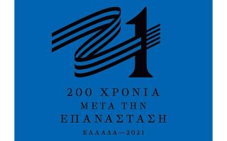 amp-8216-greece-2021-amp-8217-committee-presents-its-logo