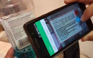 greek-app-scans-product-labels-for-health-risks