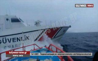 turkish-coast-guard-vessel-caught-on-camera-harassing-greek-fishing-boat