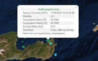 crete-jolted-by-4-8-quake
