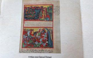 exhibition-on-rare-trebizond-alexander-romance-manuscript-opens-in-thessaloniki