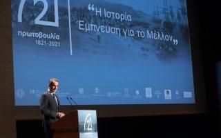 greek-pm-presents-2021-bicentennial-initiative
