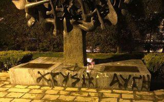 vandalism-of-holocaust-memorial-in-thessaloniki-condemned