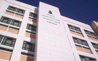 athens-law-school-ranks-230-in-qs-ranking