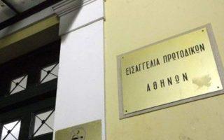 greek-prosecutor-orders-probe-into-reality-show