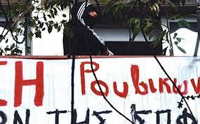 police-arrest-leading-member-of-rouvikonas