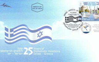 greek-israeli-stamps-mark-quarter-century-of-friendship