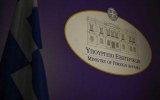greece-condemns-deadly-bombing-in-baghdad