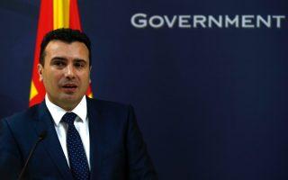 greek-pm-and-fm-speak-to-fyrom-leader-express-optimism-for-solution