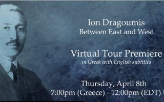 virtual-tour-of-the-ion-dragoumis-exhibition-april-8