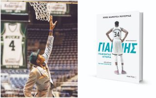 biography-traces-giannis-antetokounmpo-s-rise-to-the-top