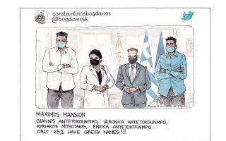 cartoon-by-ilias-makris-17-09-2021